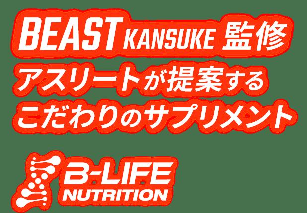 BEAST KANSUKE監修、アスリートが提案するこだわりのサプリメント 【B-LIFE NUTRITION】